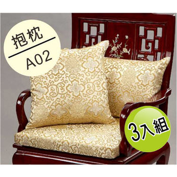 【夢幻天堂】A02綢緞緹花抱枕-六入組