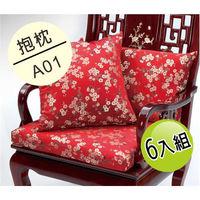 【夢幻天堂】A01綢緞緹花抱枕-六入組