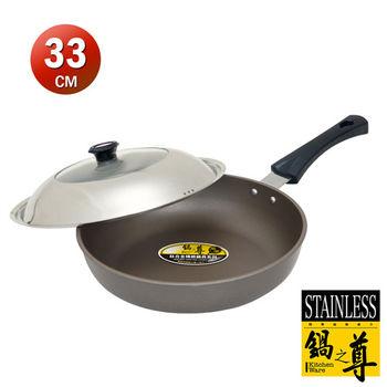 鍋之尊 鈦合金手工鑄造超硬不沾平煎鍋33CM(附蓋)