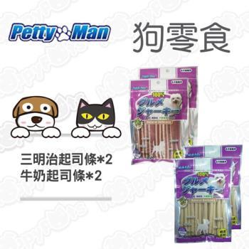 【PettyMan】三明治起司條 +牛奶起司條 (4包超值組)