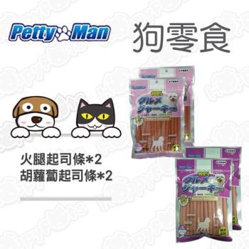 【PettyMan】火腿起司條+胡蘿蔔起司條(4包超值組)