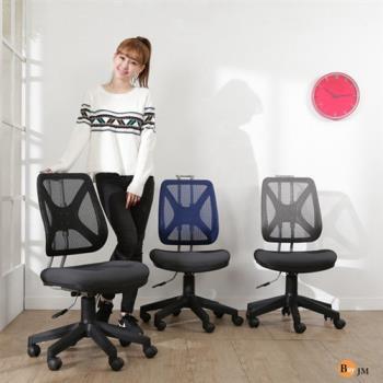 BuyJM 法緹高密度泡棉升降椅背辦公椅/電腦椅/三色可選