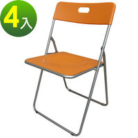 Dr. DIY 高背折疊椅/餐椅/休閒椅/摺疊椅/戶外椅(4入/組)-橘色