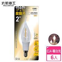 【太星電工】星鑽光超亮LED拉尾燈泡E14/2W/暖白光(6入) ANC389L*6