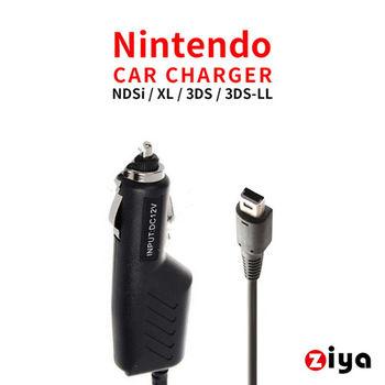[ZIYA] Nintendo DS-i / 3DS系列掌上型遊戲機 車用充電器 歡樂無限款