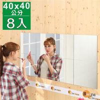 BuyJM 莉亞加大版壁貼鏡/裸鏡8片組/40*40cm