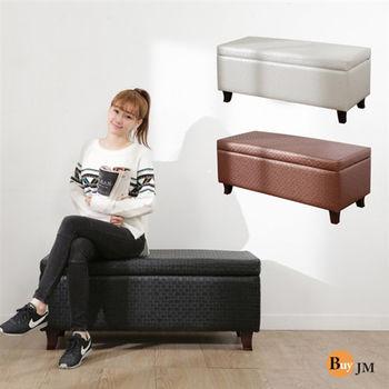 BuyJM 艾比編織紋實木腳掀蓋椅/收納椅-胡桃/長106公分/三色可選