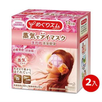 花王美舒律 蒸氣眼罩 玫瑰花香 14片裝(2盒入)