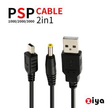 [ZIYA] SONY PSP1000/PSP2000/PSP3000 USB傳輸與充電線 2in1 輕便款