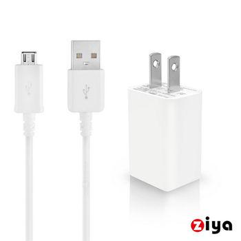 [ZIYA] Micro USB充電器/變壓器與充電線 組合 時尚靚點款