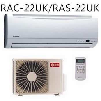 【HITACHI日立】3-5坪定頻分離式RAC-22UK/RAS-22UK