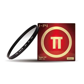 I-PI 37mm CPL MRC多層鍍膜環型偏光鏡