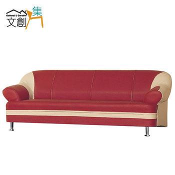 【文創集】米奇朵 三人座皮革沙發(三色可選)