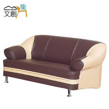 【文創集】米奇朵 雙人座皮革沙發(三色可選)