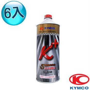 【光陽KYMCO原廠機油】K+全合成機油 (6罐)