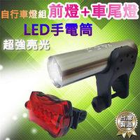 【風雅】鋁合金手電筒自行車燈組(ZY-301)