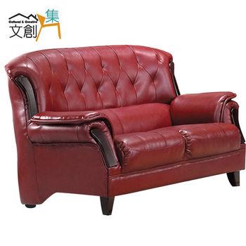 【文創集】沐蘭恩 雙人座厚皮革沙發
