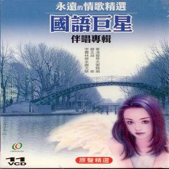 國語巨星伴唱專輯 原聲精選 11VCD