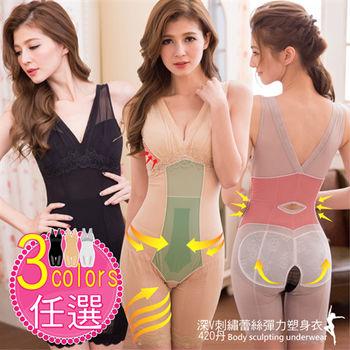 【伊黛爾】連身塑身衣 420丹深V刺繡蕾絲彈力網布連身塑身衣 M-XXL(黑/灰/膚)