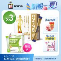 【限時贈/藍莓膠囊1盒】森下仁丹晶球長益菌-頂級保健(30包X3盒)