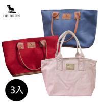 【HEIDRUN海蒂倫】麂皮質感手提包/水餃包(3入)
