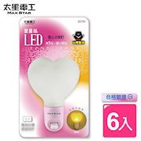 【太星電工】愛麗絲LED愛心小夜燈(6入) ZC701*6