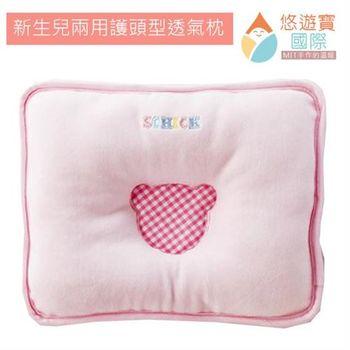 【悠遊寶國際-MIT手作的溫暖】新生兒兩用護頭型透氣枕(四方枕-甜蜜粉)