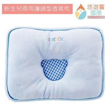【悠遊寶國際-MIT手作的溫暖】新生兒兩用護頭型透氣枕(四方枕-天空藍)