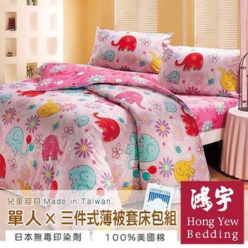 【鴻宇HongYew】俏皮愛樂紛防蹣抗菌單人三件式薄被套床包組