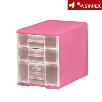 【樹德SHUTER】粉彩三層玲瓏收納盒 (1高抽2低抽) -粉紅