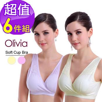 【Olivia】無鋼圈極致超薄絲滑內衣 (6件組)