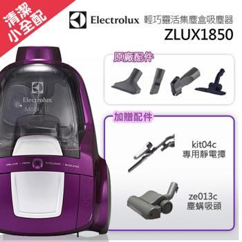 Electrolux 伊萊克斯 輕巧靈活集塵盒吸塵器zlux1850+ze013c塵蟎吸頭+kit4n靜電毯大全配組合