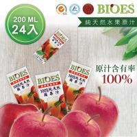 【囍瑞 BIOES】 隨身瓶純天然蘋果原汁 一箱(200ml-24瓶)