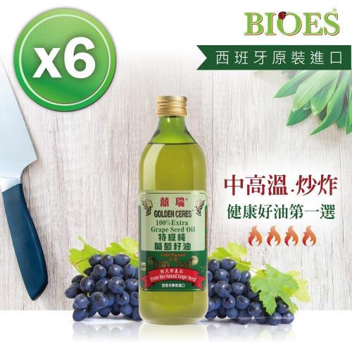 【囍瑞 BIOES】特級冷壓 100% 葡萄籽油 (1000ml-6入)