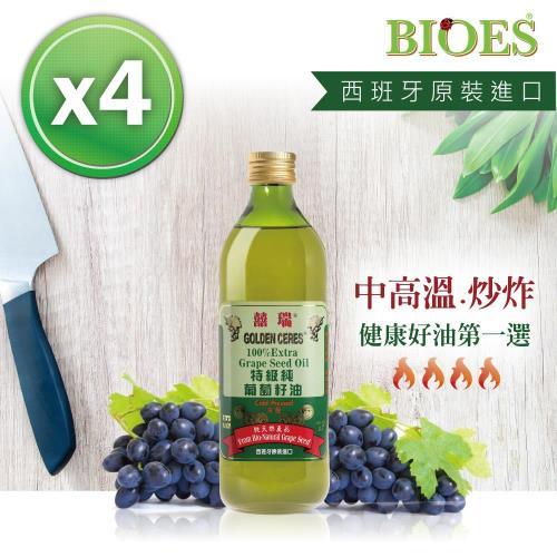 【囍瑞BIOES】特級冷壓 100% 葡萄籽油 (1000ml-4入)