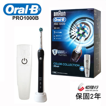 德國百靈Oral-B全新升級3D電動牙刷PRO1000