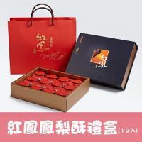 【億達食品】紅鳳鳳梨酥禮盒-榮獲2011府城十大伴手禮(二盒)