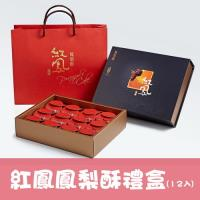 【億達食品】紅鳳鳳梨酥-榮獲2011府城十大伴手禮(12入/盒)
