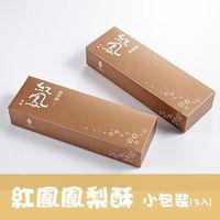 【億達食品】紅鳳鳳梨酥3入小包裝(二十盒)