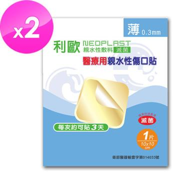 貝斯康 醫療用敷料親水性傷口貼0.3mm(滅菌)x2片裝-薄
