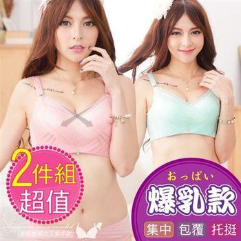 【伊黛爾】交叉蕾絲層層拉提集中爆乳內衣2套組 B罩32-36(輕粉綠+輕甜粉)