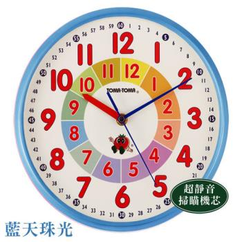 《TOMA TOMA》學習時鐘(靜音版)