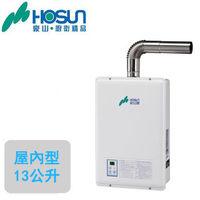 HOSUN豪山強制排氣型熱水器H-1385(13L)(液化瓦斯)