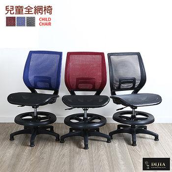 【DIJIA】巴洛克全網無手腳圈兒童椅辦公椅/電腦椅(三色任選)
