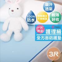 《Embrace英柏絲》嬰兒防尿墊 全方位防水墊 保潔墊 單人3尺 90x180cm