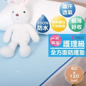 《Embrace英柏絲》嬰兒防尿墊 全方位防水墊 保潔墊 60x120cm 百歲鋪床法必備品