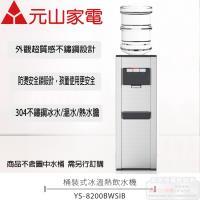 元山 立式桶裝飲水機 YS-8200BWSIB