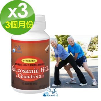 【Supwin超威】新一代葡萄糖胺MSM+軟骨素60顆3瓶組(3個月份)