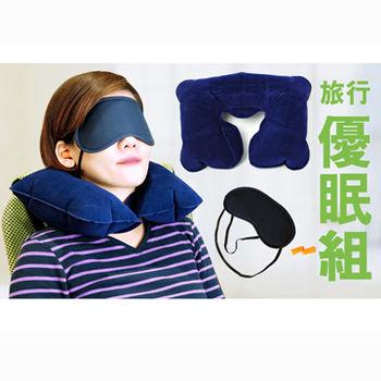 旅行優眠組 舒眠組 出國包(含眼罩 頸枕 耳塞)-2入組