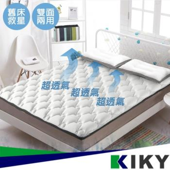 【KIKY】頂級100%純天然天絲+3M防潑水-超厚8cm兩用日式床墊-單人加大3.5尺(舊床救星)